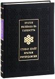 Възхвала на глупостта - Еразъм Ротердамски Еразъм Ротердамски - Стефан Цвайг - книга
