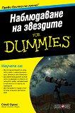 Наблюдаване на звездите For Dummies - Стив Оуенс -