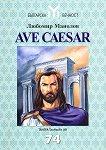 Ave Caesar - Любомир Манолов -