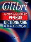 Българско-френски речник : Dictionnaire Bulgare-Francais -