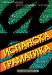 Испанска граматика - Адриана Миткова, Боряна Кючукова-Петринска -