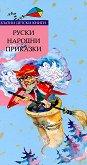 Руски народни приказки -