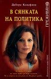 В сянката на политика - Дебора Канафани -