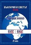 България и светът 2020. Годишен анализ - книга