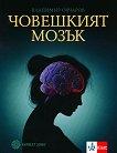 Човешкият мозък - книга за учителя