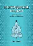 Разкодиране на Дао Девет урока по даоистка медитация -