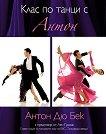 Клас по танци с  Антон + DVD - Антон Дю Бек - книга