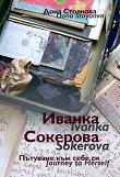 Иванка Сокерова: Пътуване към себе си Ivanka Sokerova: Journey to herself -