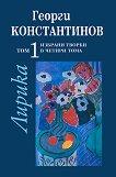 Избрани творби в четири тома - том 1: Лирика - Георги Константинов -