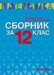 Сборник по математика за 12. клас - Десислава Войникова, Пенка Рангелова - учебна тетрадка