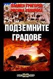 Подземните градове - Пламен Григоров, Росица Тодорова -