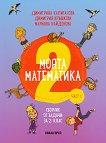 Моята математика: Сборник от задачи за 2. клас - част 1 - помагало