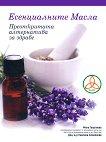 Есенциалните масла - Мила Георгиева, Доц. д-р Павлина Симеонова -