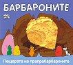 Барбароните: Пещерата на прапрабарбароните - детска книга