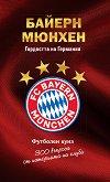 Байерн Мюнхен Гордостта на Германия - книга