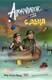 Апокалипсис сега с деца - книга