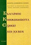 Българите, Книжовността, Езикът XIX - XX век - Проф. Владко Мурдаров -
