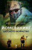 Йомсвикинг - книга 3: Датското войнство - книга