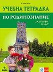 Учебна тетрадка по родинознание за 1. клас - Илиана Мирчева -
