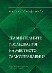 Сравнителните изследвания на местното самоуправление - Милена Стефанова -