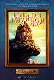 Къщата в лазурното море - книга