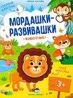 Мордашки-развивашки: Животные - Ирина Батова -