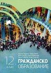 Гражданско образование за 12. клас - справочник