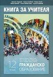 Книга за учителя по гражданско образование за 12. клас - учебник