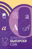 Български език за 12. клас - книга за учителя