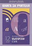 Книга за учителя по български език за 12. клас - Весела Михайлова, Йовка Тишева, Руска Станчева, Борислав Борисов -