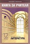 Книга за учителя по литература за 12. клас - Албена Хранова, Любов Шишкова -