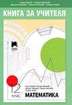 Книга за учителя по математика за 12. клас - сборник