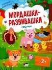 Мордашки-развивашки: Ферма - Ирина Батова -