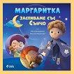 Маргаритка: Заспиваме със Сънчо - детска книга