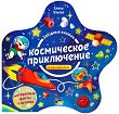 Звездные книжки: Космическое приключение - Елена Ульева -