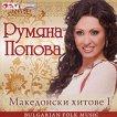 Румяна Попова - Македонски хитове I -