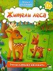 Мозаика для малышей: Жители леса -
