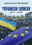 Украински записки 2013 - 2018 -
