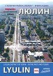 Люлин. Столичен район Люлин - вчера и днес : Lyulin district of Sofia - in the past and today - Александър Йорданов -