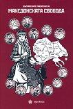 Българските писатели за македонската свобода -