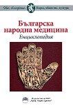 Българска народна медицина -