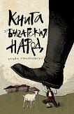 Книга за българския народ -