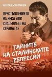 Тайните на сталинските репресии Престъплението на века или спасението на страната? - книга