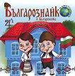 Българознайко и Българознайка : Брой 4 - Виктория Петкова -