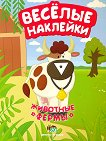 Веселые наклейки: Животные фермы -
