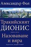 Тракийският Дионис - книга 3: Назоваване и вяра - Александър Фол -