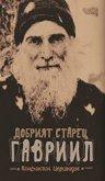 Добрият старец Гавриил - Константин Церцвадзе -