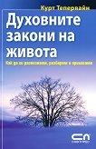 Духовните закони на живота - Курт Тепервайн - книга