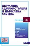Държавна администрация и държавна служба 2021 - книга