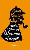 Девет случая на Шерлок Холмс - книга